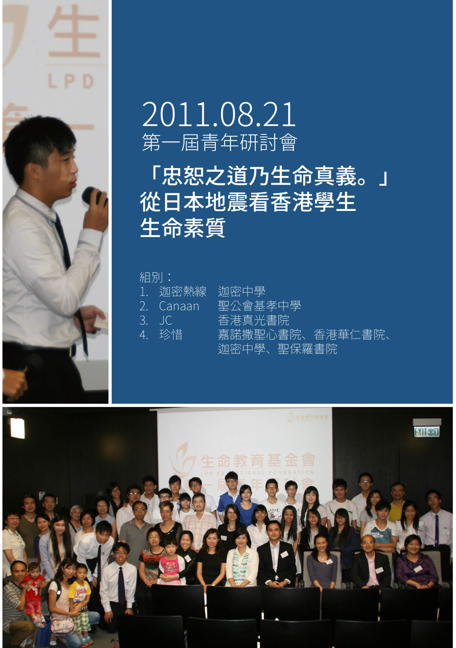 2011_youth_conf