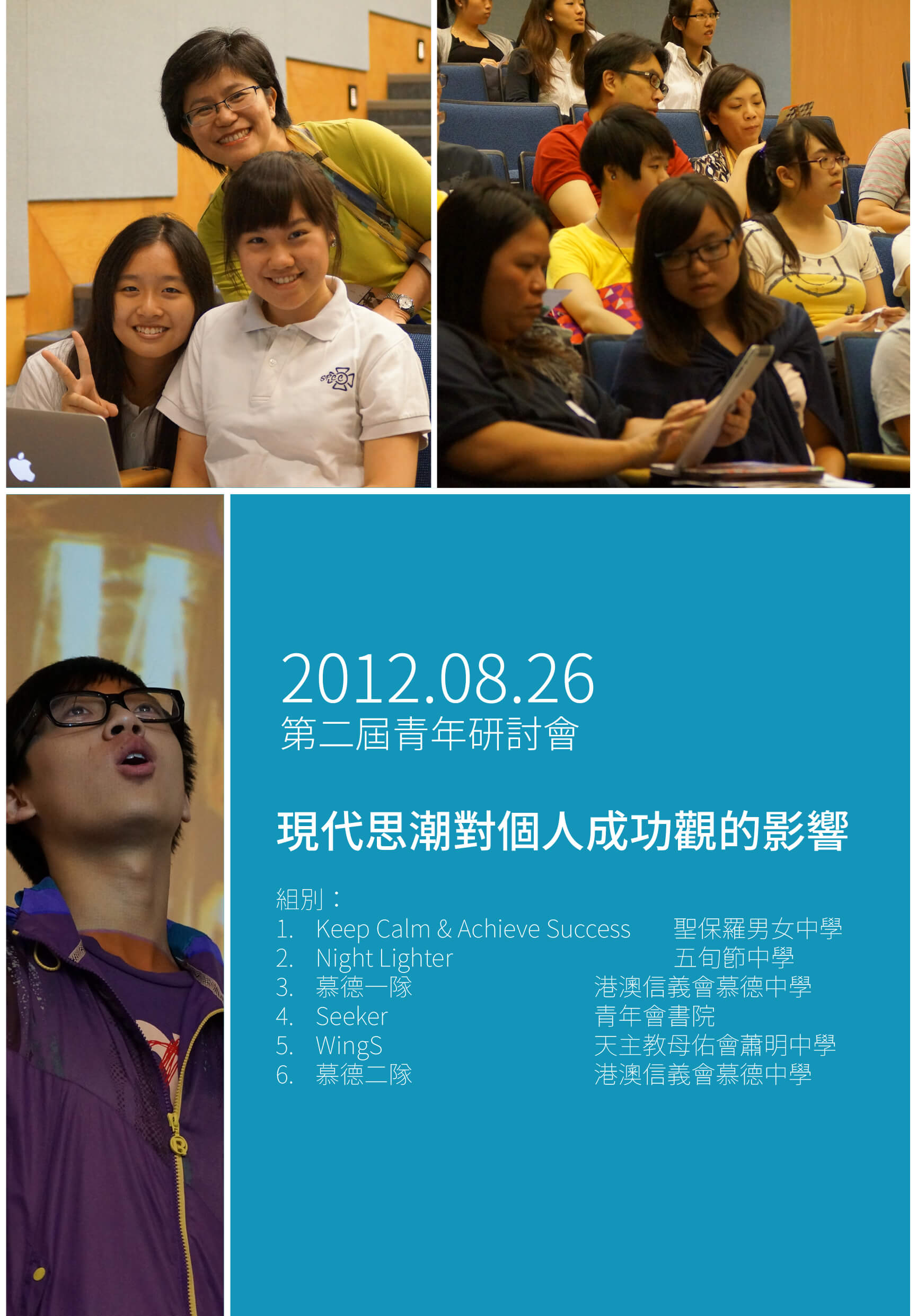 2012_youth_conf