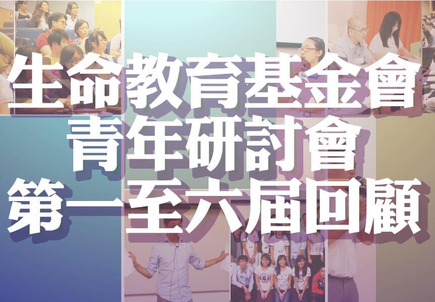 青年研討會第一至六屆回顧