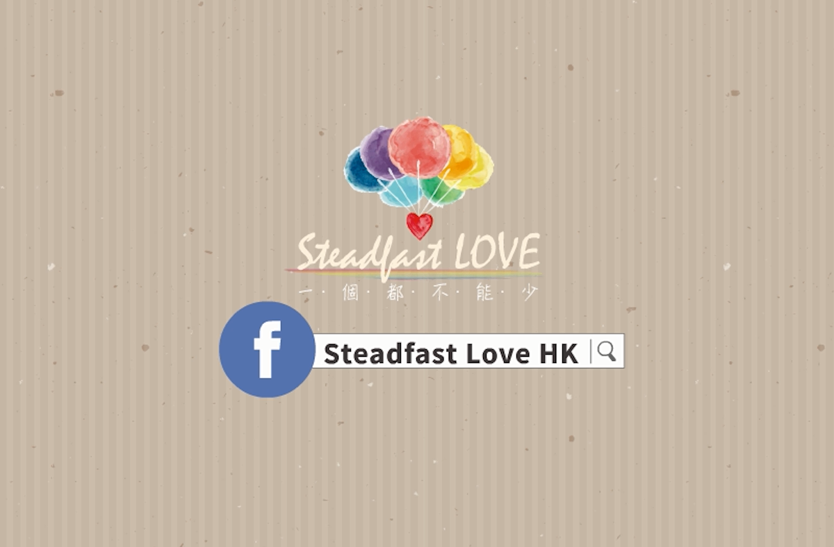 「Steadfast Love.一個都不能少」