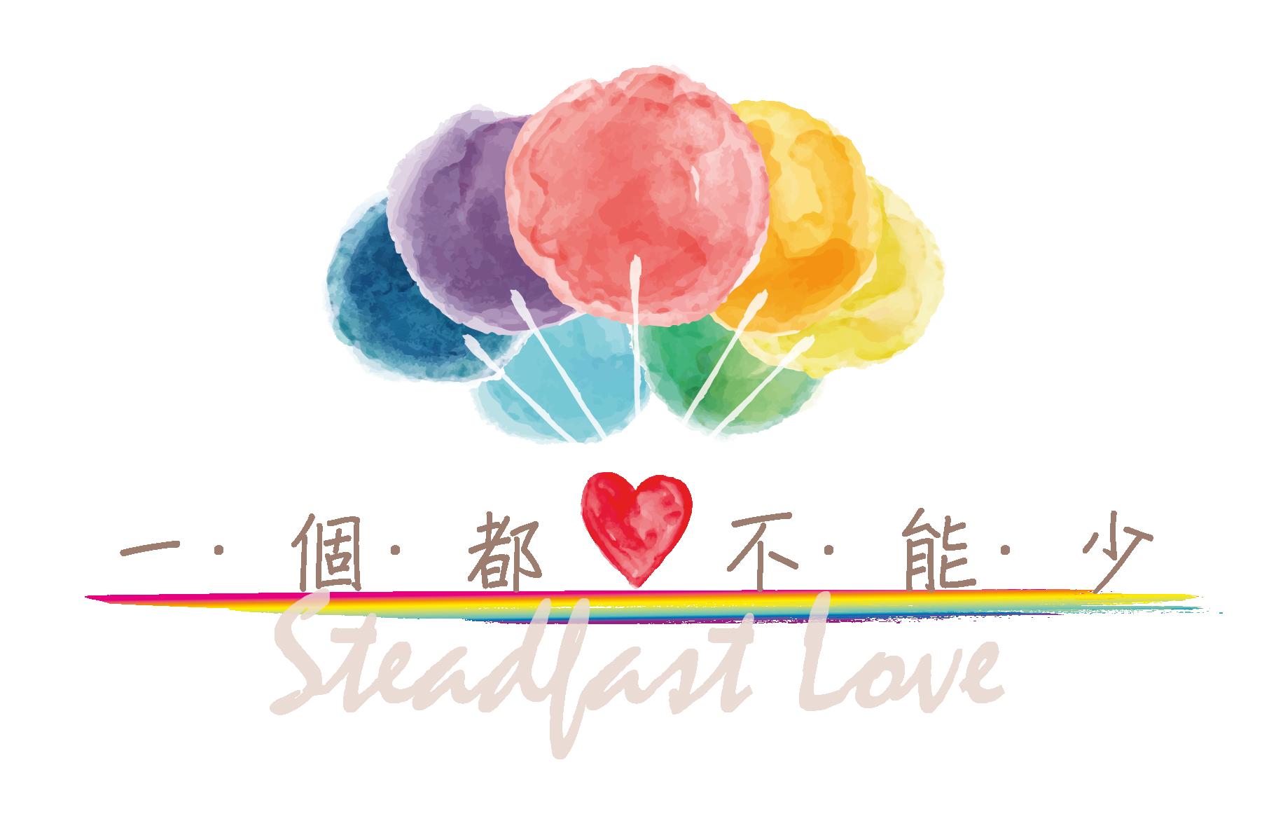 Steadfast love.一個都不能少