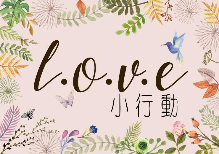 L.O.V.E 小行動