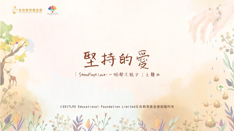 堅持的愛MV封面