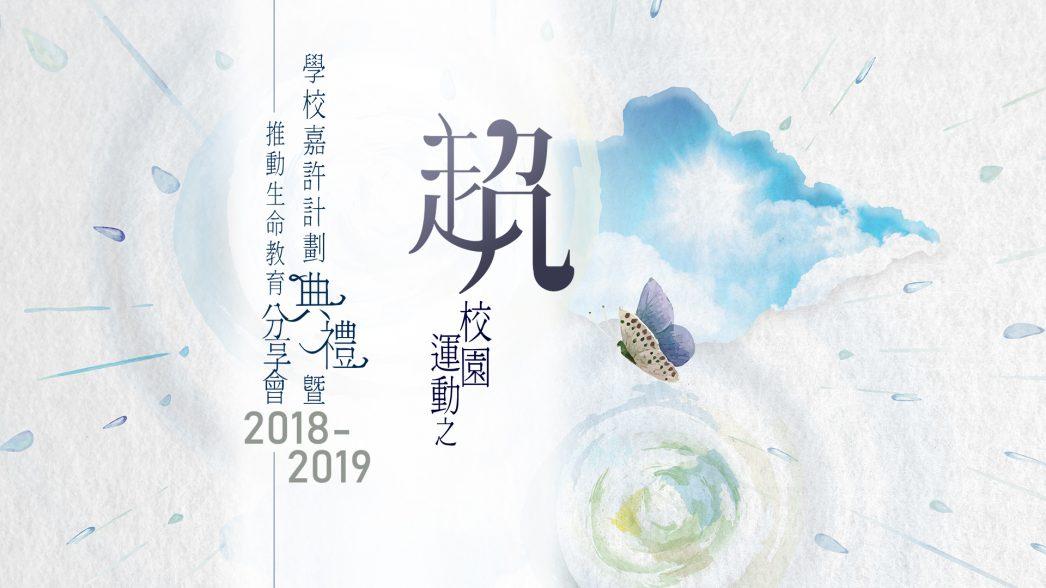 學校嘉許計劃典禮暨推動生命教育分享會2018-2019