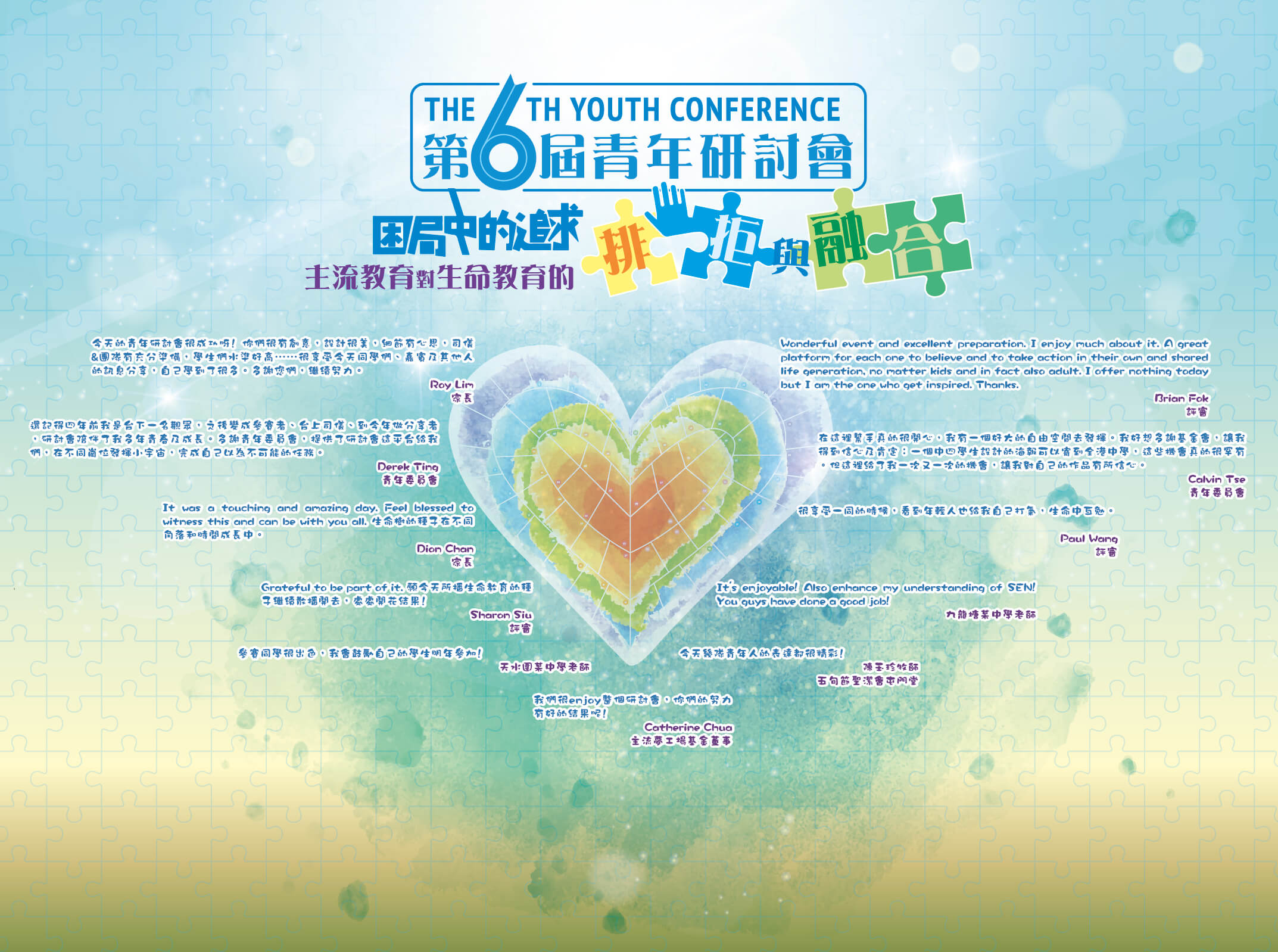 6th-youth-con-feedback