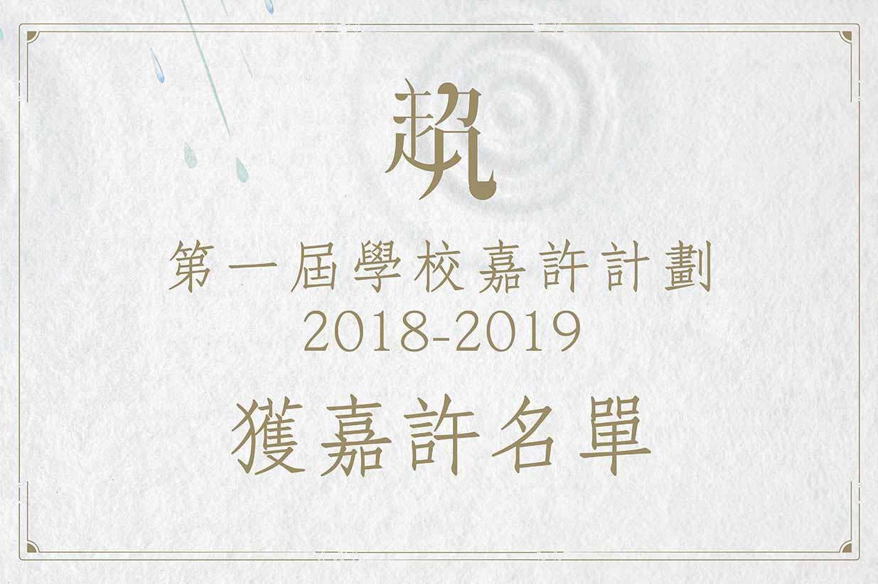 嘉許名單2018-2019