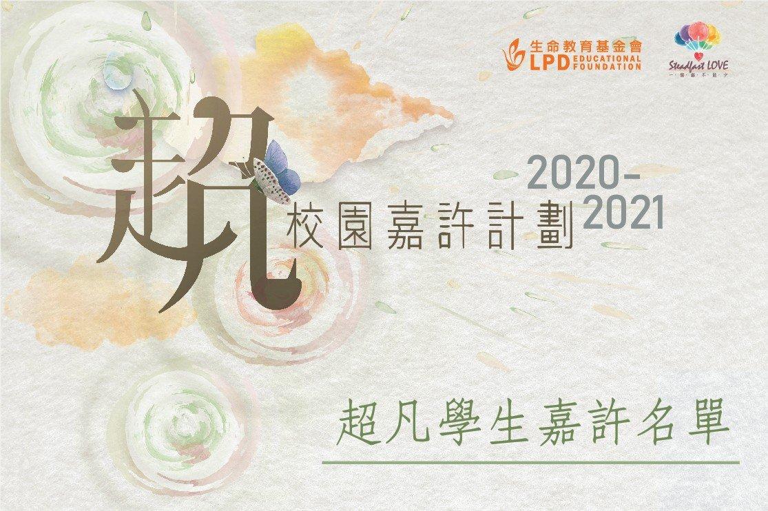 2020-2021刧凡學生生嘉許名單