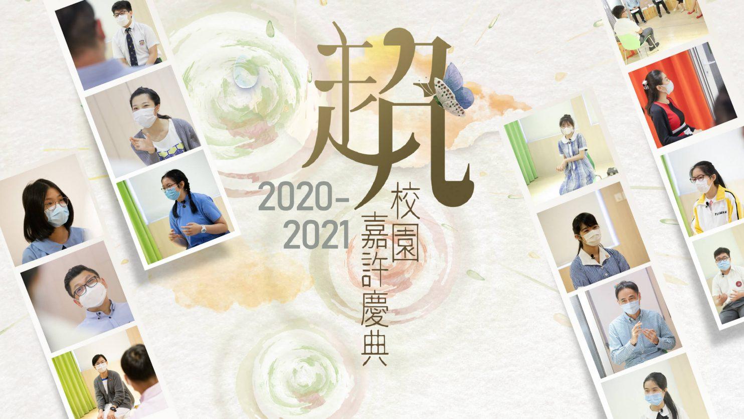 2020-2021超凡學生面試花絮
