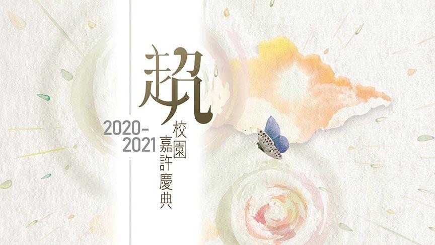 2020-2021超凡校園嘉許慶典