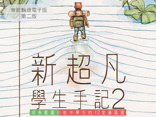 新超凡學生手記2章節輯錄電子版 – 第二版